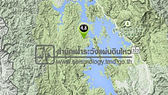 แผ่นดินไหวขนาด 4.8 ที่ อ.สังขละบุรี จ.กาญจนบุรี