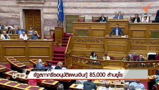 รัฐสภากรีซอนุมัติแผนเงินกู้งวดใหม่ 85,000 ล้านยูโร