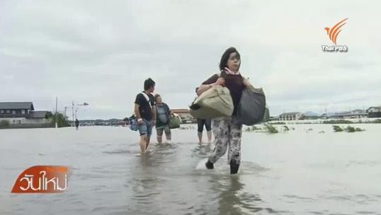 ยอดผู้เสียชีวิตจากเหตุน้ำท่วมหนักในญี่ปุ่นเพิ่มเป็น 7 คน-สูญหาย 15 คน บ้านเรือน 4,000 หลังยังจมใต้น้ำ