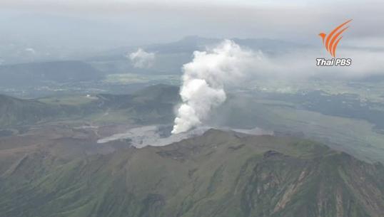 สถานทูตไทยในญี่ปุ่นเตือนคนไทยระวังภัยจากภูเขาไฟปะทุบนเกาะคิวชู