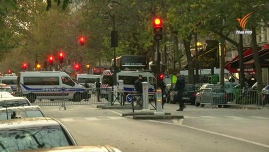 ฝรั่งเศส-สหรัฐฯ เพิ่มกำลังรักษาความปลอดภัยเข้ม-เฝ้าระวังก่อการร้ายซ้ำ