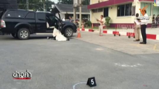 ดาบตำรวจยิงผู้กำกับการ สภ.ปลวกแดง เสียชีวิต-ก่อนหลบหนีและถูกวิสามัญฯ