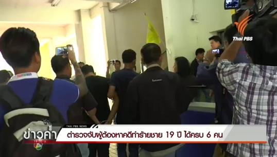 ตำรวจจับ 6 ผู้ต้องหาคดีทำร้ายชาย 19 ปีเสียชีวิต จ.กาญจนบุรี