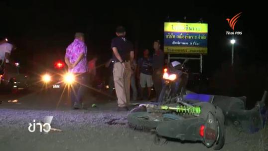 เกิดเหตุขับรถไล่ชนจักรยานยนต์กลุ่มวัยรุ่น จ.บุรีรัมย์ เสียชีวิต 1 คน