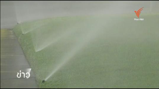 รัฐแคลิฟอร์เนียประกาศมาตรการลดการใช้น้ำหลังเกิดภัยแล้ง