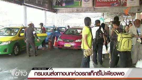 กรมขนส่งทางบกห่วงรถแท็กซี่ไม่เพียงพอ รองรับประชาชนเดินทางกลับ