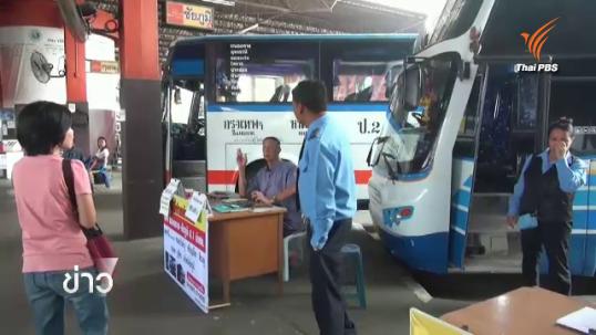 ประชาชนร้องเรียนรถโดยสารสาธารณะขนาดใหญ่ช่วงสงกรานต์ 294 ราย