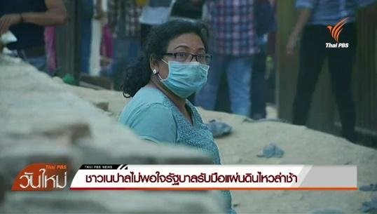 ชาวเนปาลไม่พอใจรัฐบาลรับมือแผ่นดินไหวล่าช้า