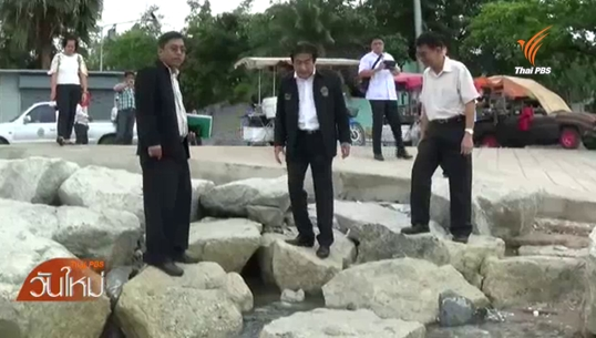 ตรวจสอบน้ำเสียรั่วไหลลงหาดกระทิงลาย จ.ชลบุรี