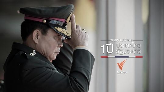 1 ปี รัฐประหาร 1 ปี ประเทศไทย