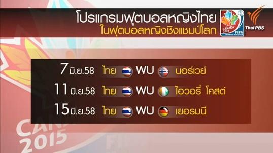 นักฟุตบอลหญิงไทยกลับมาซ้อมสนามหญ้าเทียม หลังฟีฟ่าสั่งแคนาดาปรับสนามใหม่