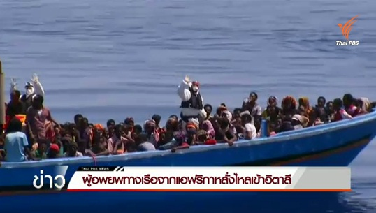 ผู้อพยพทางเรือจากแอฟริกาหลั่งไหลเข้าอิตาลี