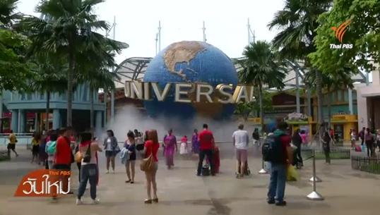 สวนสนุกระดับโลกในสิงคโปร์