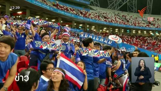 กองเชียร์ไทยเกาะติดขอบสนามให้กำลังใจนักฟุตบอลไทย