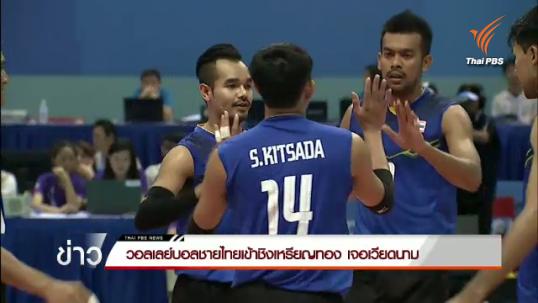 วอลเลย์บอลชายไทยเข้าชิงเหรียญทองเจอเวียดนาม