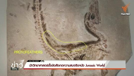 นักวิทยาศาสตร์วิจารณ์ไดโนเสาร์ไม่สมจริงใน Jurassic World