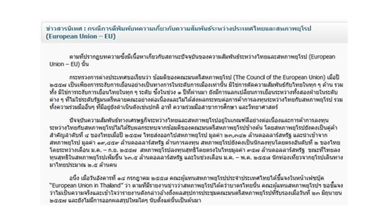 กต.แจงข่าวอียูคว่ำบาตรไทยไม่เป็นความจริง การค้า-การลงทุนราบรื่น