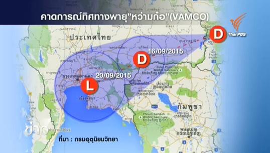 กรมอุตุฯ ชี้พายุโซนร้อนหว่ามก๋อเข้าไทย เตือน ปชช.รับมือฝนตกหนัก คาดอ่อนกำลังเป็นหย่อมความกดอากาศต่ำพรุ่งนี้ (16 ก.ย.)