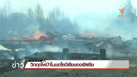 วิกฤตไฟป่าในเขตไซบีเรียของรัสเซีย