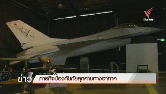 """""""กองทัพอากาศไทย"""" ตั้งเป้าเป็นกองทัพอากาศชั้นนำในภูมิภาค"""
