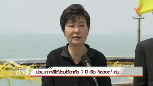 ประธานาธิบดีเกาหลีใต้ร่วมไว้อาลัย 1 ปี เรือ