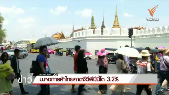 ม.หอการค้าไทยคาดจีดีพีปีนี้โต 3.2%