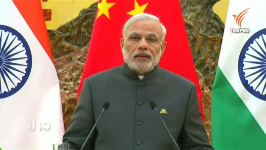 อินเดียกระชับความสัมพันธ์กับจีน