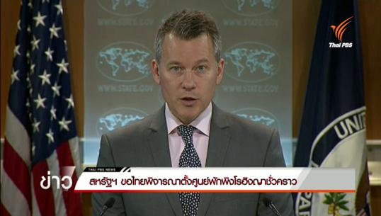 สหรัฐฯ ขอไทยพิจารณาตั้งศูนย์พักพิงโรฮิงญาชั่วคราว