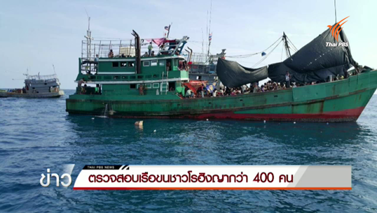 เรือผู้อพยพชาวโรฮิงญากว่า 400 คน ลอยลำกลับน่านน้ำไทยอีกครั้ง