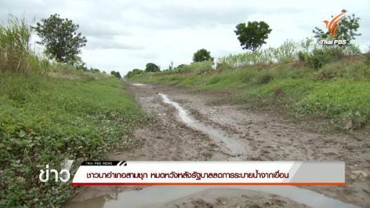 ชาวนา อ.สามชุก หมดหวังหลังรัฐบาลลดการระบายน้ำจากเขื่อน