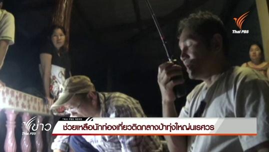 จนท.เร่งช่วยเหลือนักท่องเที่ยว 7 คน ติดกลางป่าทุ่งใหญ่นเรศวร จ.กาญจนบุรี