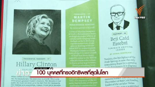 นิตยสารไทม์เผย 100 บุคคลที่ทรงอิทธิพลที่สุดในโลกปี 2558