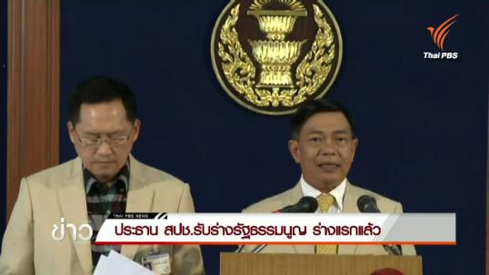 ประธาน สปช.รับร่างรัฐธรรมนูญ ร่างแรกแล้ว