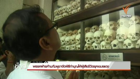พรรคฝ่ายค้านกัมพูชาจัดพิธีทำบุญให้ผู้เสียชีวิตยุคเขมรแดง