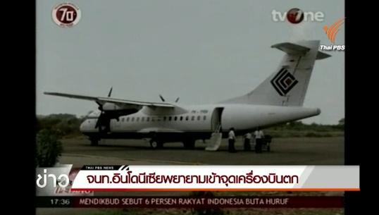 กู้ภัยอินโดฯ ไม่ยืนยันมีผู้รอดชีวิตไตรกานา แอร์ โหม่งโลก-พบบิน 24 ปี เกิดอุบัติเหตุร้ายแรง 14 ครั้ง
