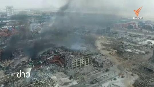 สื่อจีนเผยโรงงานที่เกิดเหตุระเบิดมีสารไซยาไนด์เกินกำหนด เสียชีวิตพุ่ง 114 คน