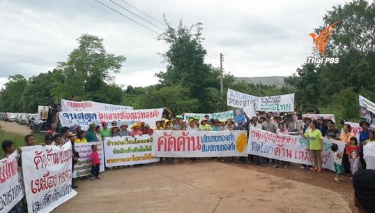 บ.เหมืองแร่ปฏิเสธให้สัมภาษณ์ปมชาวบ้านต้านเหมือง จ.พิจิตร