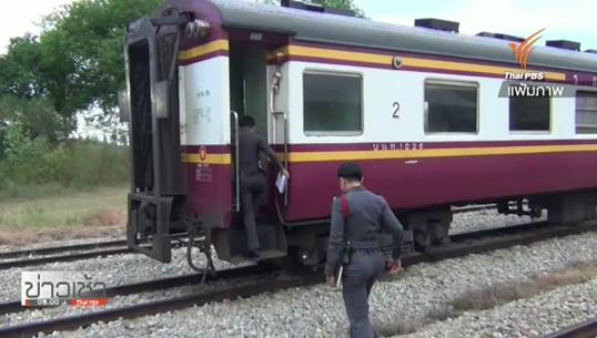 ผู้ต้องหาล่วงละเมิด ด.ญ.วัย 13 ปี บนรถไฟไม่ใช้สิทธิยื่นฎีกา มีผลประหารชีวิต