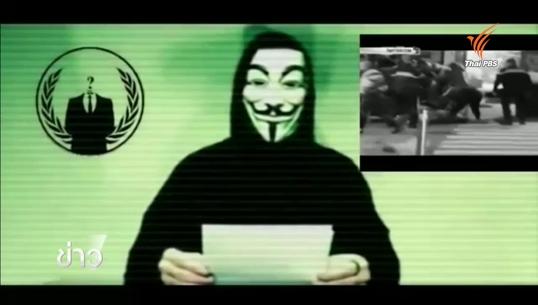 กลุ่มแฮคเกอร์นิรนาม Anonymous ประกาศทำสงครามไซเบอร์กลุ่มไอเอส