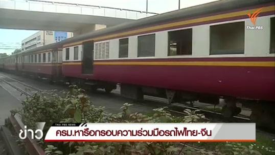 ครม.หารือกรอบความร่วมมือพัฒนารถไฟไทย-จีน