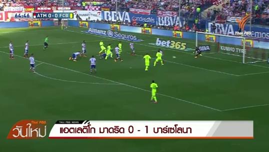 บาร์เซโลน่า คว้าแชมป์ลาลีก้า หลังบุกชนะ แอตเลติโก มาดริด 1-0