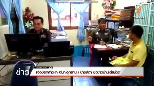 ตำรวจแจ้งข้อกล่าวหา จนท.อุทยานฯ ปางสีดา ยิงชาวบ้านเสียชีวิต