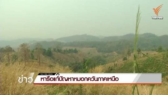 สมาคมผู้ผลิตอาหารสัตว์ไทย ร่วม จังหวัดเชียงใหม่ หารือทางแก้หมอกควันปีหน้า