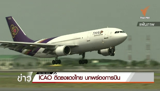 ICAO ติดธงแดงไทย บกพร่องการบิน