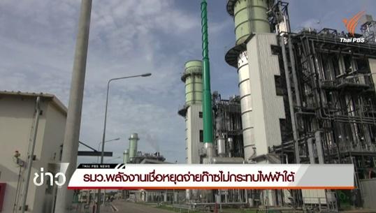 รมว.พลังงานมั่นใจปิดซ่อมบำรุงประจำปีโรงไฟฟ้าจะนะ จ.สงขลา 21-25 ก.ค. 58 ไม่กระทบใช้ไฟภาคใต้