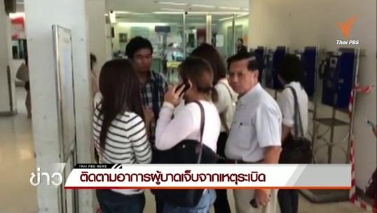 ญาติผู้บาดเจ็บชาวไทย-ต่างชาติติดตามอาการที่ รพ.ต่อเนื่อง