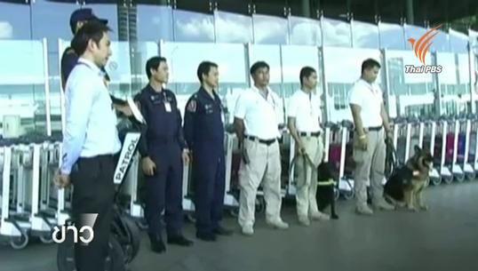 เพิ่มมาตรการรักษาความปลอดภัยสนามบินสุวรรณภูมิ 24 ชม.
