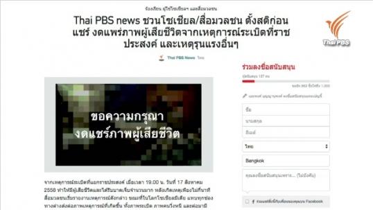 เว็บข่าวไทยพีบีเอสออนไลน์ รณรงค์งดแชร์ภาพผู้เสียชีวิตเหตุระเบิดราชประสงค์