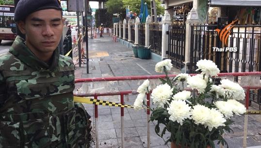 ประกันสังคมจ่ายค่ารักษา-ค่าทำศพ 13 คน เยียวยาคนไทยเหยื่อระเบิดแยกราชประสงค์