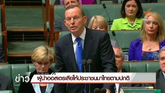 ผู้นำออสเตรเลียให้ปชช.เดินทางมาไทยตามปกติ แต่ต้องเพิ่มระมัดระวัง